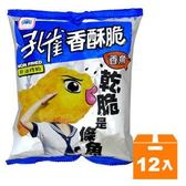 孔雀 香酥脆-香魚 52g (12入)/箱