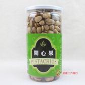 台灣零食開心果(純素)340g【0216零食團購】4714431052120