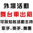 【新竹 台北 北部大中小型舞台車租借】全省活動表演統包 可搭配樂團.舞團.那卡西樂團伴奏