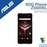 【贈自拍棒+傳輸線+立架】ASUS ROG Phone ZS600KL 6吋 8G/512G 電競旗艦級手機【葳訊數位生活館】