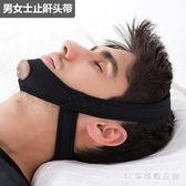 止鼾器打呼嚕止鼾器止鼾帶打鼾神器防張嘴睡覺呼吸成人男女士呼嚕消 LH4952【3C環球數位館】