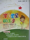 【書寶二手書T5/心理_KNO】來自星星的王子-超級自閉man的奇幻人生_陳炎輝、張麗玲