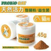 *KING WANG*PROBIO CAT 天然活力整腸粉/益生菌45克