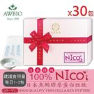 快速出貨-【美陸生技】日本空運NICO魚...