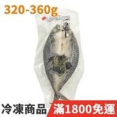 饕客食堂 鯖魚一夜干 320g-360g 薄鹽挪威鯖魚 冷凍海鮮