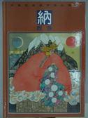 【書寶二手書T6/少年童書_ZCK】納西族_給孩子們的傳說系列1