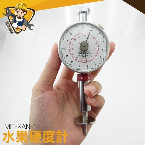 便攜式 果實硬度計 果品成熟度檢測儀 MIT-XAN-1 蘋果 西瓜  果實硬度