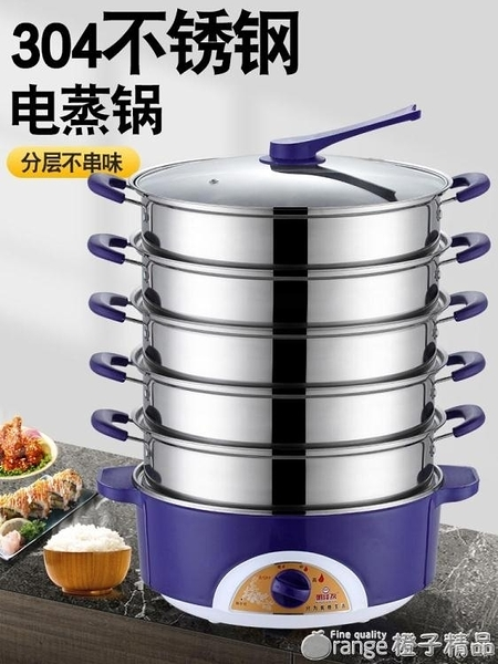 電蒸鍋家用大容量多層電蒸籠多功能蒸菜蒸饅頭304不銹鋼商用蒸鍋『璐璐』