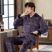 男士睡衣冬季珊瑚絨加厚加絨青年三層夾棉襖秋冬款保暖卡通家居服 生活樂事館