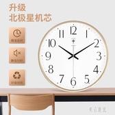 掛鐘 客廳靜音創意歐式簡約時尚時鐘電子圓形大號石英鐘 zh4735『東京潮流』