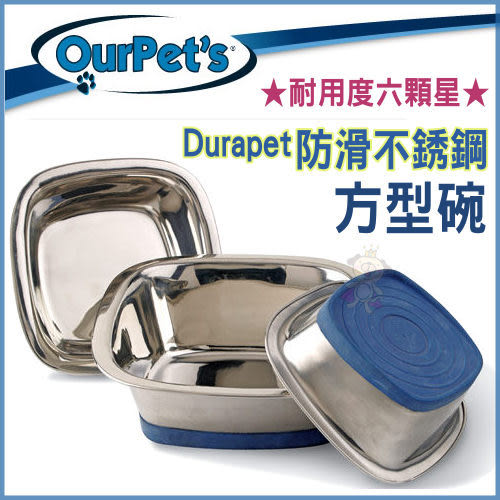 *KING WANG*Durapet Bowl防滑方型不銹鋼碗-S