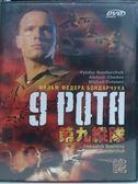 挖寶二手片-Y54-022-正版DVD-電影【第九縱隊】-迎接他們的除了第九突擊隊的前輩 還有生死茫茫的