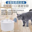 飲水器 貓咪飲水機貓咪喝水器寵物飲水器活水貓用喝水器自動循環過濾靜音
