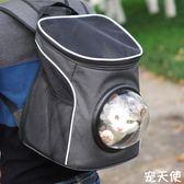 寵物太空艙背包太空貓外出透氣便攜雙肩包 小型狗貓咪透氣溜貓包【快速出貨】