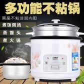 電飯鍋1-2-3-4人多功能迷你電飯煲家用個人小型宿舍5升LX新品