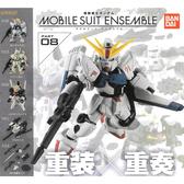 全套5款【日本正版】鋼彈 ENSEMBLE 08 扭蛋 轉蛋 機動戰士 重裝x重奏 BANDAI 萬代 - 296973