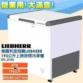 德國利勃 LIEBHERR  上掀密閉冷凍櫃 EFL-2105