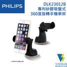 PHILIPS 飛利浦 360度旋轉專利矽膠/吸盤式萬用手機車架 DLK23012B