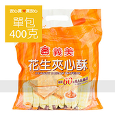 【義美】花生夾心酥400g/包,奶素