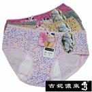 【南紡購物中心】【吉妮儂來】舒適中低腰圓點生理棉褲(6件組/隨機取色)
