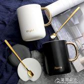 北歐早餐牛奶杯子陶瓷馬克杯創意咖啡杯帶蓋勺情侶一對茶水杯