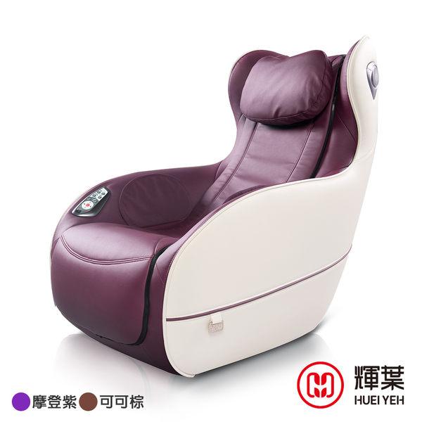 輝葉 實力派臀感小沙發2代HY-101(頸肩加強款)