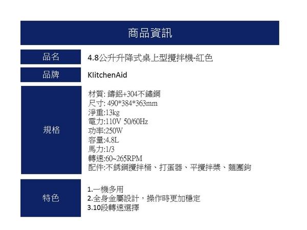 【Kitchen Aid】4.8公升升降式桌上型攪拌機(魅力紅)