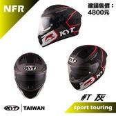[安信騎士] KYT NF-R #T 灰 內墨片 全罩式 安全帽 NFR
