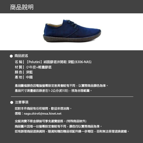【Pelutini】絨面膠底休閒鞋 深藍(8306-NAS)