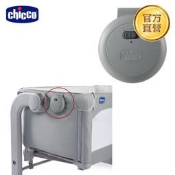 chicco-baby hug 嬰兒床專用安撫舒眠震動器
