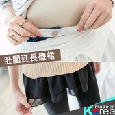 哈韓孕媽咪孕婦裝*【HD631】正韓製.孕媽咪專用肚圍延長雪紡蛋糕襯裙