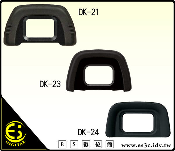 ES數位 NIKON D600 D7000 D7100 D5000 D3000 DK21 DK23 DK24 眼罩 DK-21 DK-23 DK-24