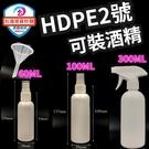 台灣現貨秒出 噴霧空瓶 小噴瓶(60ML.100ML) HDPE 2號 可裝75%酒精(稍厚款)