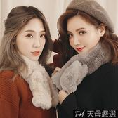 【天母嚴選】質感仿兔絨毛毛皮草圍巾(共五色)