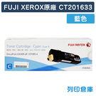 原廠碳粉匣 FUJI XEROX 藍色 CT201633 (3K) 適用 富士全錄 DocuPrint CM305df/CP305d