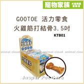 寵物家族-GOOTOE 活力零食火雞筋打結骨3.5吋*40支