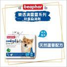 beaphar樂透〔中型犬防蚤蝨滴劑,3管*3ml〕