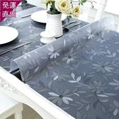 軟塑料玻璃PVC桌布防水防燙防油免洗餐桌墊透明茶幾墊臺布水晶板