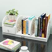 桌面小書架簡易桌上書架置物架現代簡約學生兒童辦公桌收納整理架【時尚家居館】