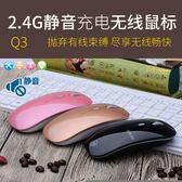 冰狐Q3無聲靜音可充電無線滑鼠 筆記本臺式電腦游戲滑鼠無限女生【超低價狂歡】