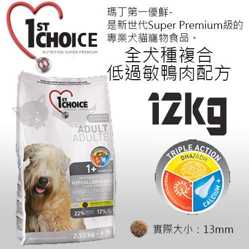 PetLand寵物樂園《瑪丁-第一優鮮》低過敏特殊成犬/成犬鴨肉+馬鈴薯配方-12KG