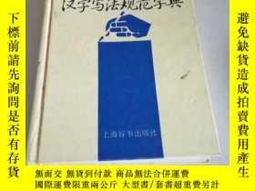 二手書博民逛書店罕見漢字寫法規範字典(一版三印)Y212829 本社編 上海辭書