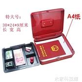 密碼箱 雜物收納盒帶鎖的小盒子鐵盒小錢箱收銀箱手提家用小型密碼保險箱 米家