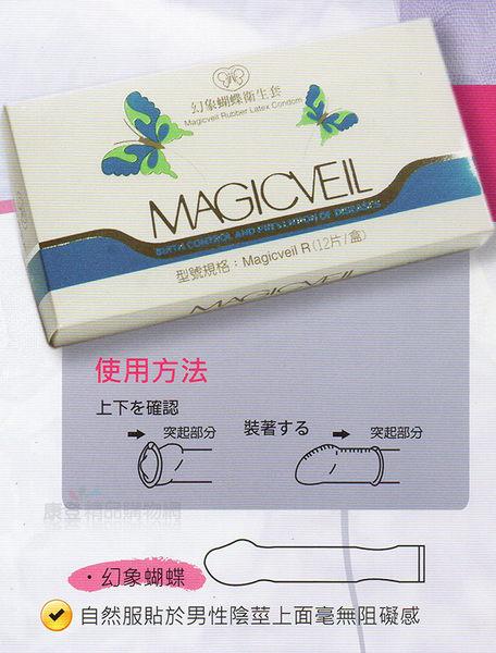 幻象蝴蝶Magicveil R 小尺寸保險套批發 六盒72入- 康登精品