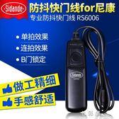 快門線for尼康相機D90D600D3100D3200D5100D5200D7000D7100 igo  檸檬衣舍