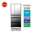 HITACHI日立 日製 676L 日本原裝變頻六門冰箱 RXG680NJ 含基本安裝 公司貨