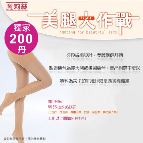 防靜脈曲張襪200丹尼彈性襪-足美適翹臀褲襪(四雙)透膚亮面.塑腿襪褲襪絲襪顯瘦腿襪壓力襪
