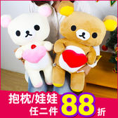 《最後2個》拉拉熊 正版 抱愛心 站姿 絨毛娃娃 抱枕 60cm 玩偶 生日 情人節禮物 D01137