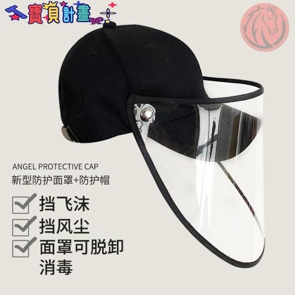 防飛沫帽 防雨帽擋雨帽騎行防雨騎車防唾液飛沫防護帽防護面【防疫用品】寶貝計畫 上新