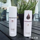 噴霧補水儀蒸臉器迷你手持便攜USB充電冷噴機面部加濕器 QQ30408『MG大尺碼』